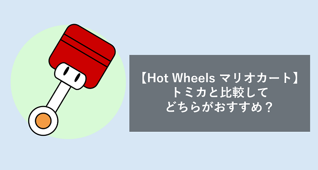 Hot'Wheels
