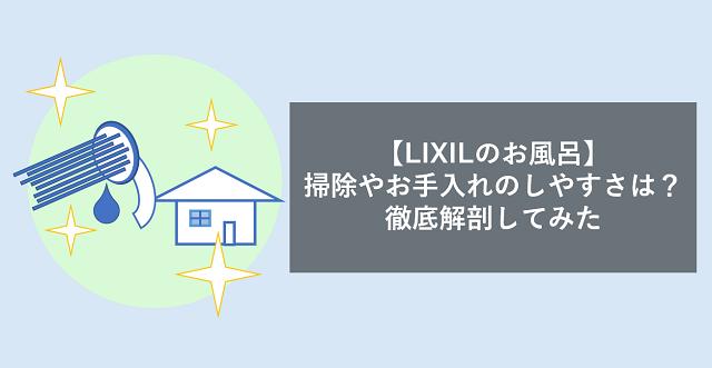 LIXIL-clean