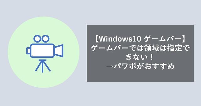 Windows10 ゲーム バー