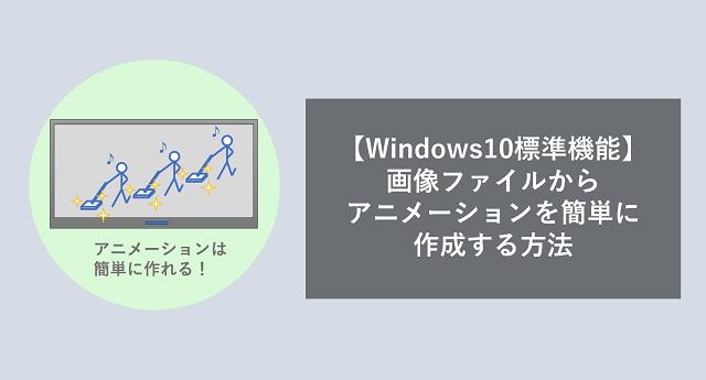 windowsでアニメーション作成