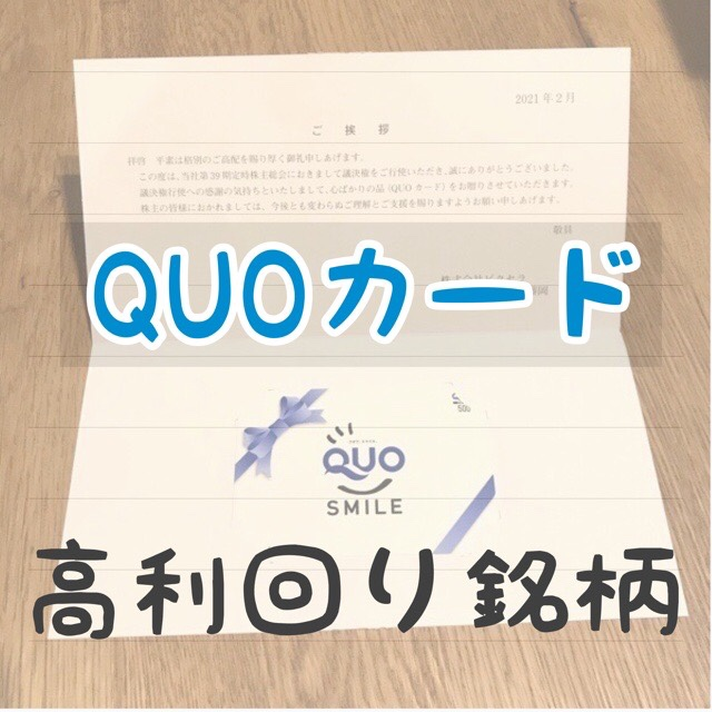 QUOカード 高利回り