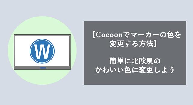 cocoon マーカー